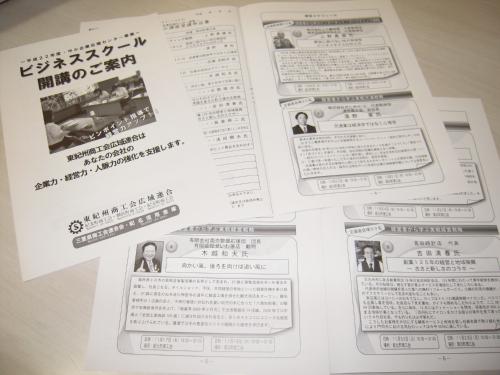 ブログ用 ビジネススクール1.jpg