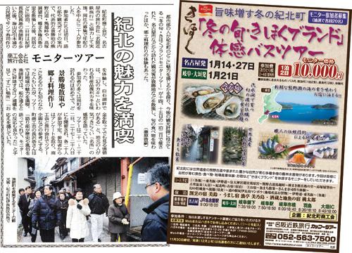 モニターツアー新聞.jpg