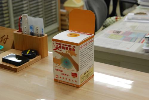 募金箱1.JPG