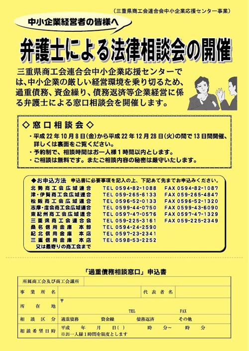 法律相談会.jpg
