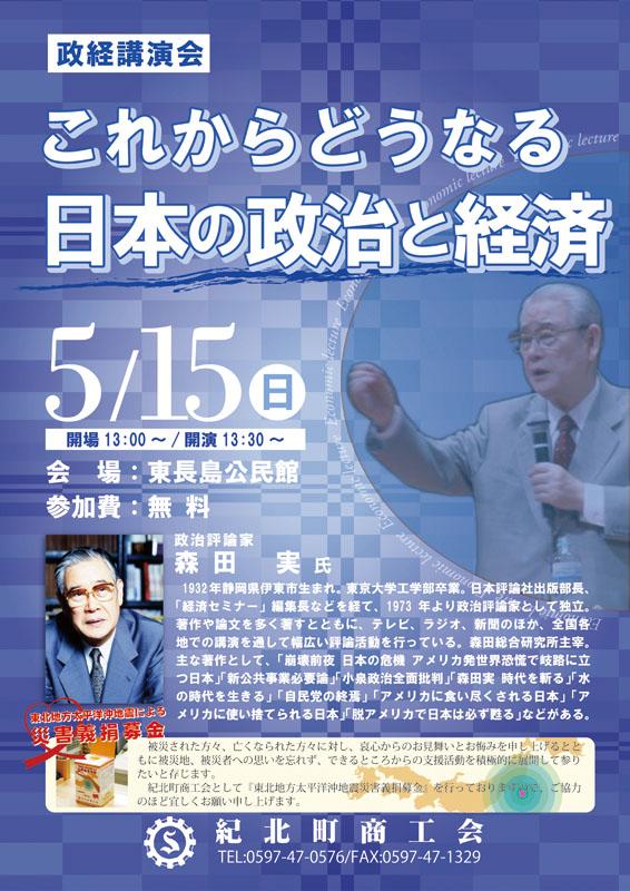 政経講演会