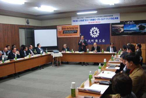 全国展開支援事業第2回実行委員会