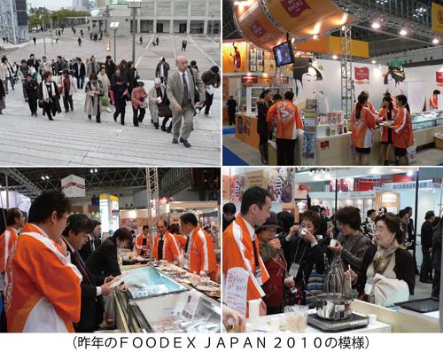 FOODEX2010_01.jpg