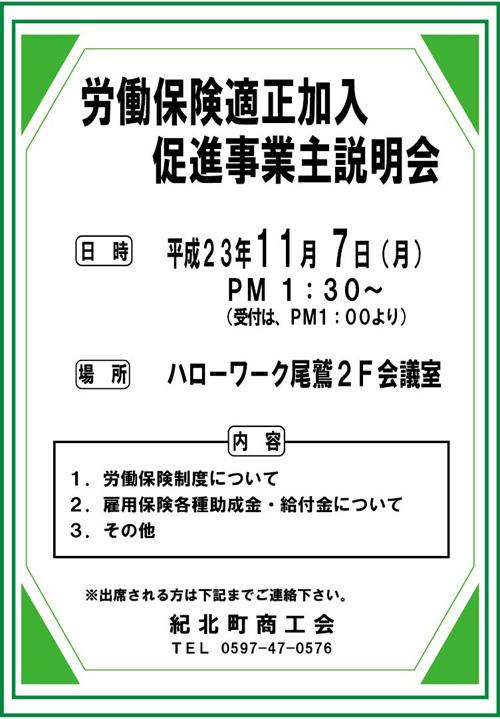 労働保険事業主説明会.jpg