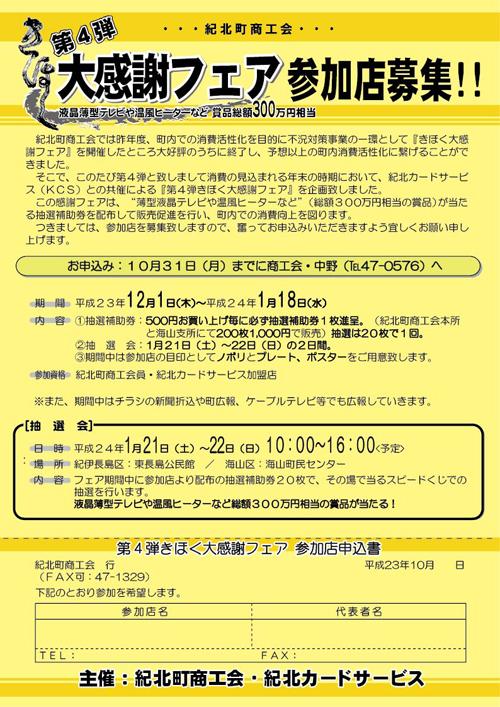 募集案内(大感謝祭).jpg