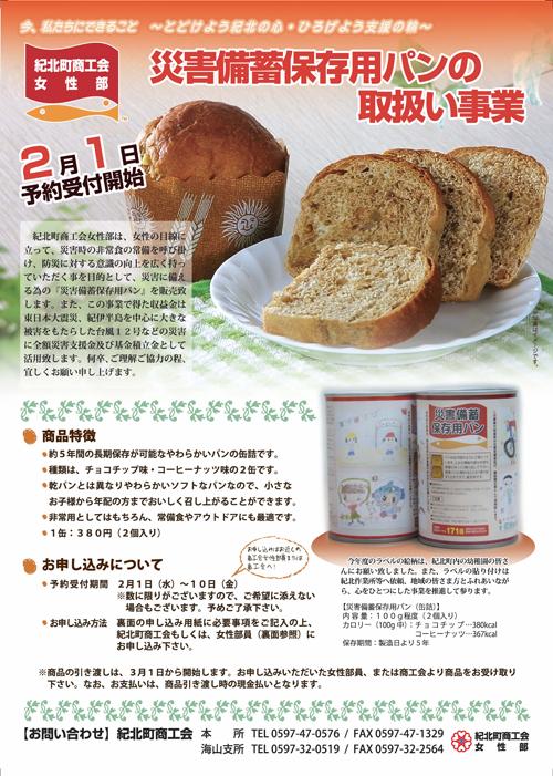 災害備蓄保存用パン販売のお知らせ