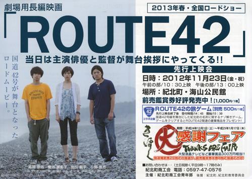 ROUTE42先行上映会のお知らせ