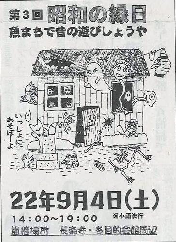 昭和の縁日.jpg
